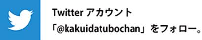 2017.07@kakuidatubochan2.jpg