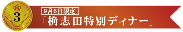 9月6日限定「桷志田ディナー」