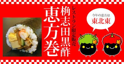 ehoumaki_2014.jpg