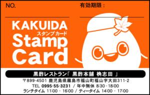 stampcard.jpg