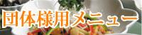 group_banner.jpg