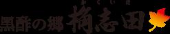 日本初の黒酢レストラン「黒酢の郷 桷志田」