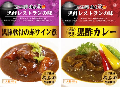 桷志田レトルト食品