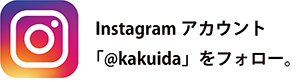 2017.07@kakuida.jpg
