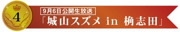 MBCラジオ「城山スズメin桷志田」