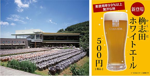 kakuida.white ale.jpg