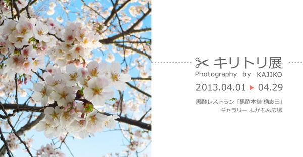 kiritoriblog.jpg
