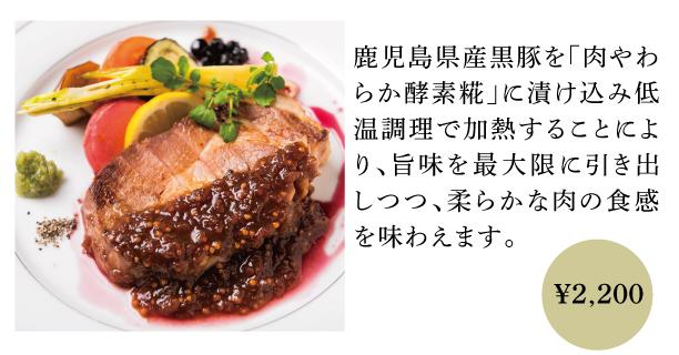 黒豚ロースステーキ